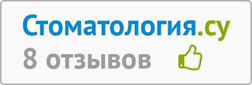 Стоматология Доктор Дент на Литейном - отзывы на сайте Sanktpeterburg.Stomatologija.su